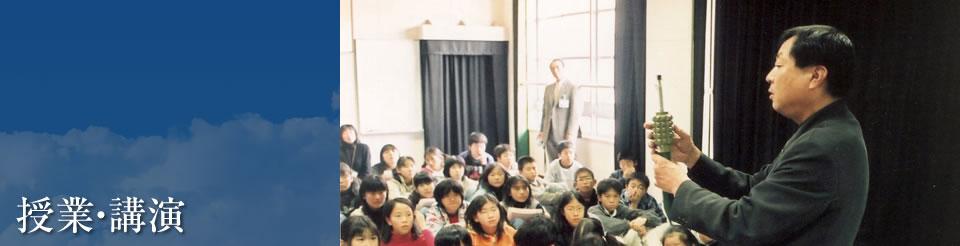 授業・講演