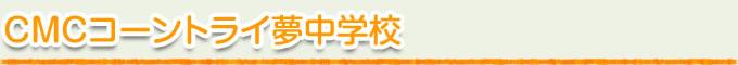 CMCコーントライ夢中学校