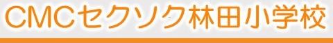 CMCセクソク林田小学校